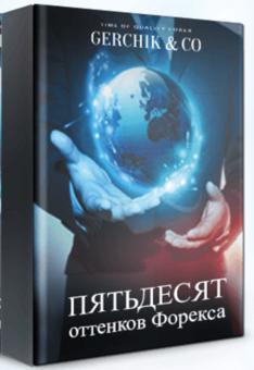 Более 50 книг по форекс forex кщнкурсы