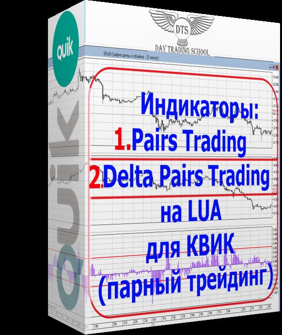 коробка-Pairs-Tradings