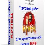 РОБОТ — «Купец» для биржи BitFlip