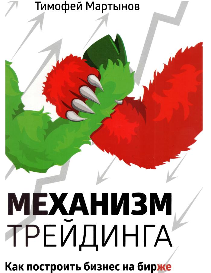механизм-трейдинга-Мартынов