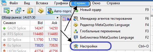 настройка-почты-в-мт5