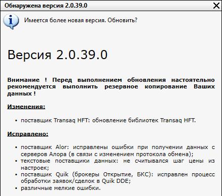 обновление-тслаб-до-версии-2.039