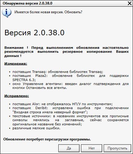 обновление-тслаб-до-версии-2.038