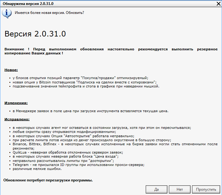 обновление-тслаб-2.0.31
