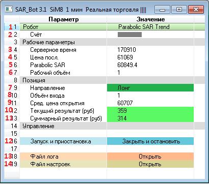 описание-окна-робота-Сар-бот-3.1