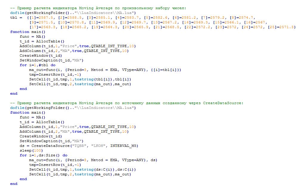 пример-кода-луа-МА