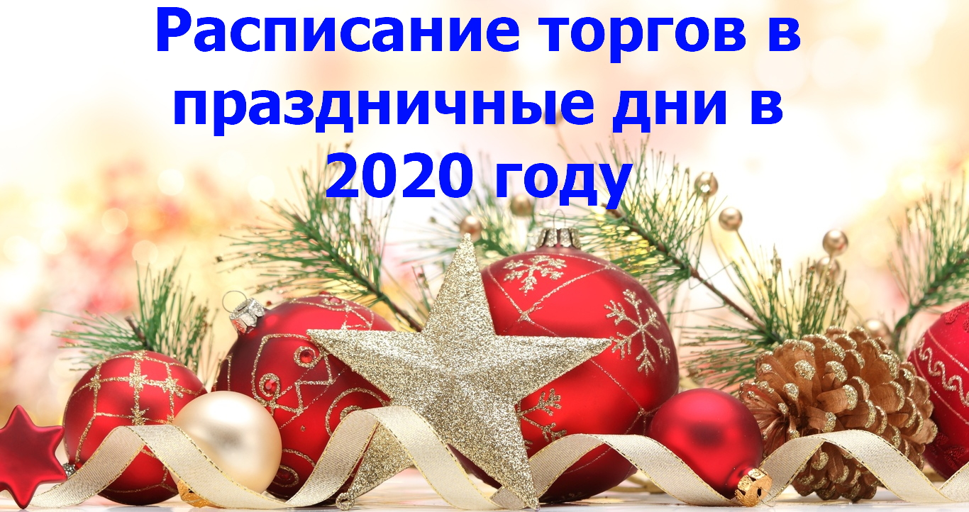 расписание-торгов-в-НГ-2020