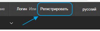 регистрация-битфинанс