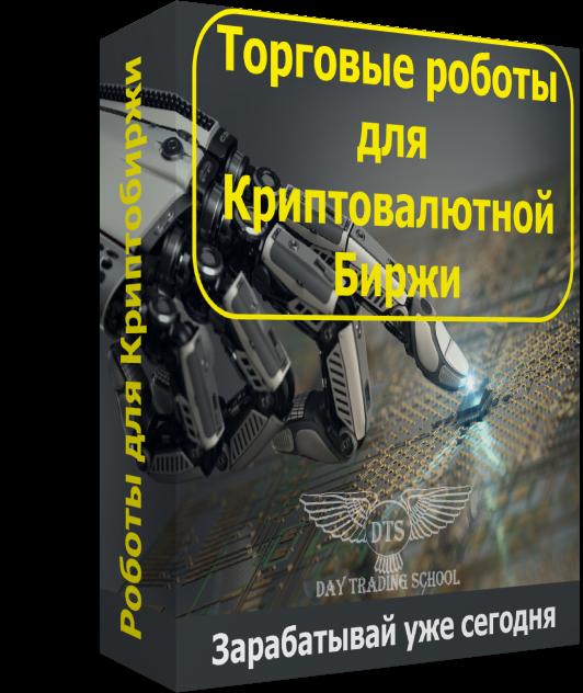 роб-для-крипты-прозрачн