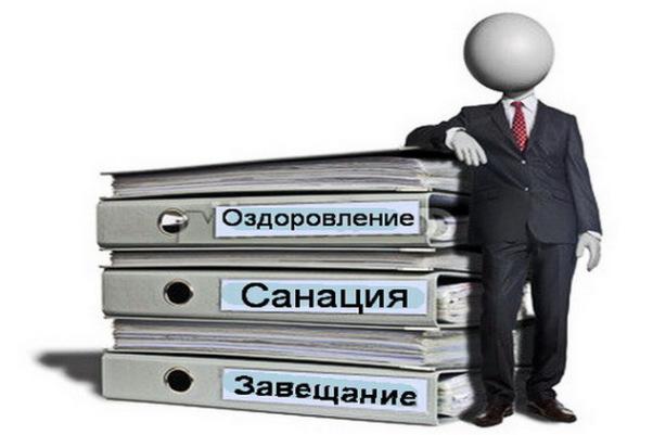 http://daytradingschool.ru/wp-content/uploads/санации-банков.jpeg