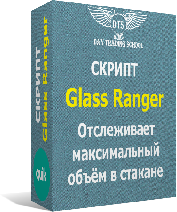 скрипт-GlassRanger-коробка