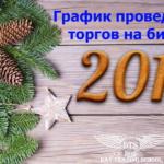 """<span class=""""response"""">Проведения торгов в новогодние и рождественские праздники</span><br/>"""