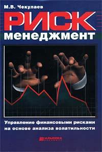 управление-рисками