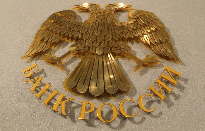 цб-рф-логотип