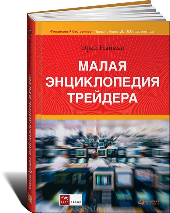 Скачать Бесплатно - Александр элдер