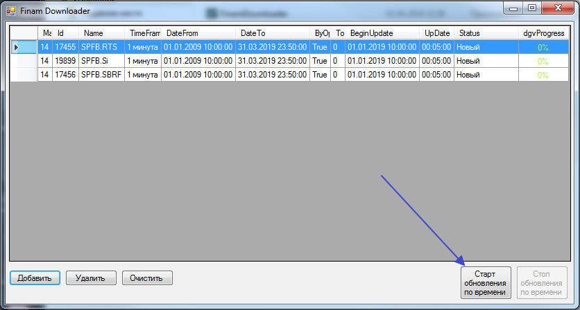 FinamDownloader-старт-обновления