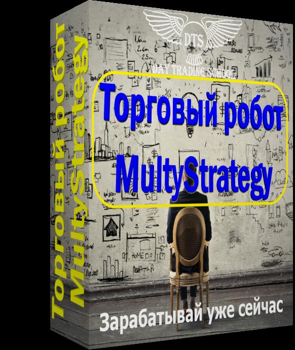 MultyStrategy