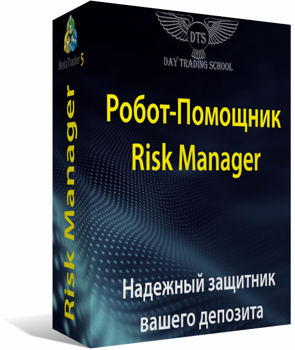 Risk-Manager-коробка