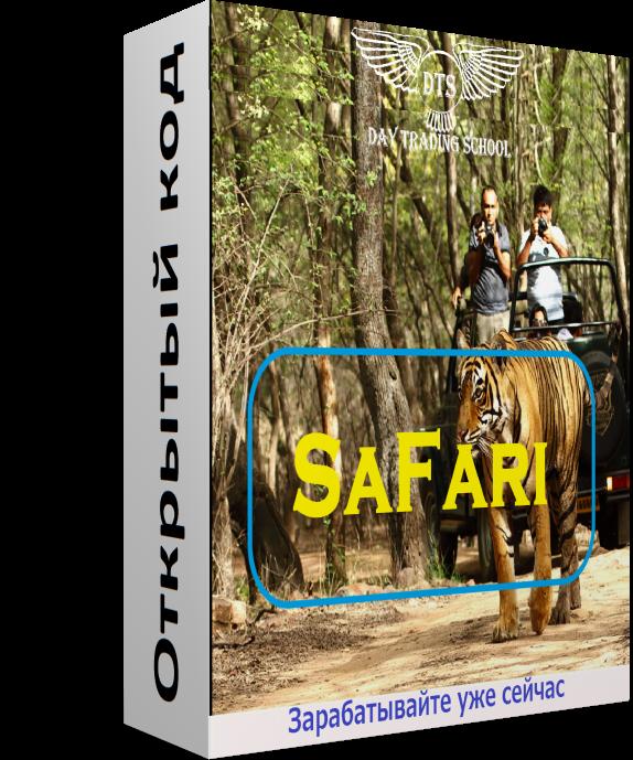 SaFari-коробка