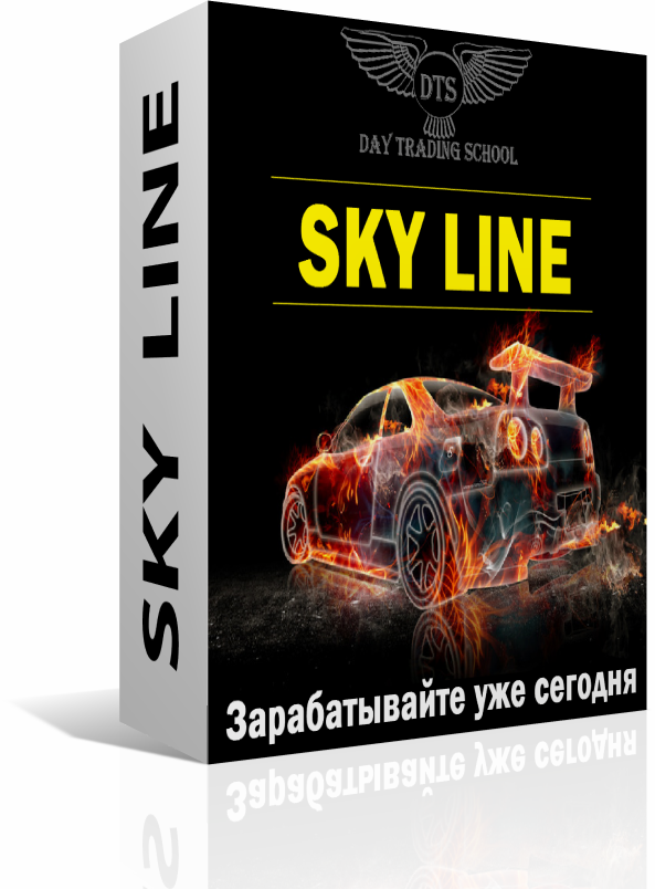 SkyLine-коробка