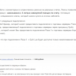 """<span class=""""response"""">Где взять? Что это? TSLab Lite для версии 2.0</span><br/>"""