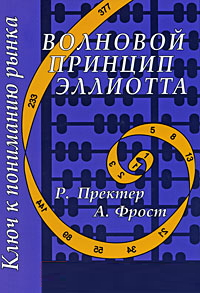 book-elliott-wave-principle