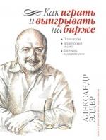 kak_igrat_i_vyigryvat_na_birzhe
