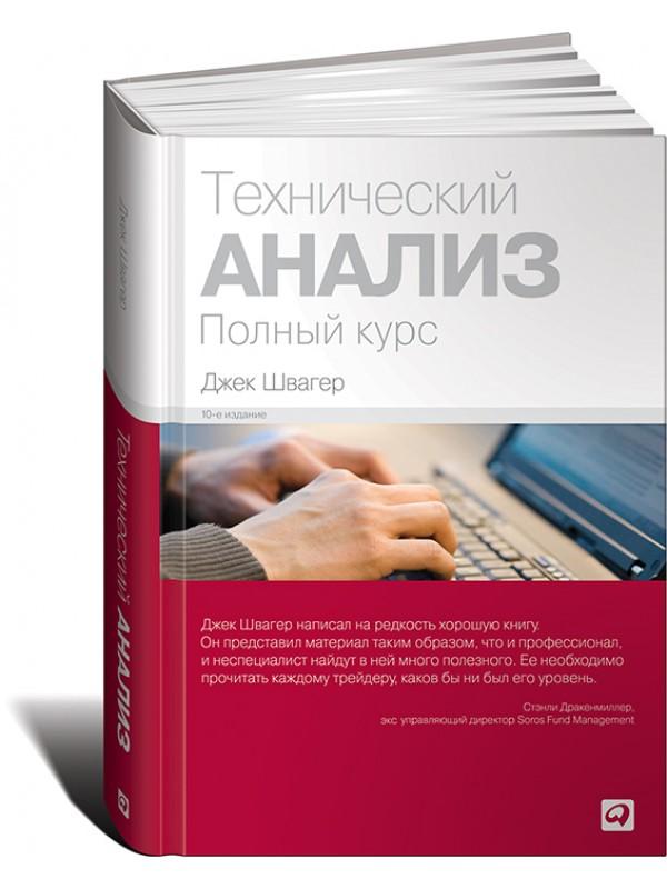 kniga-tehnicheskij-analiz-polnyj-kurs