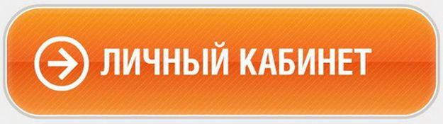 lichniy_kabinet