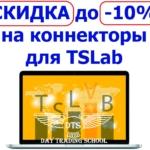 Даем Скидку на коннектор для TSLab