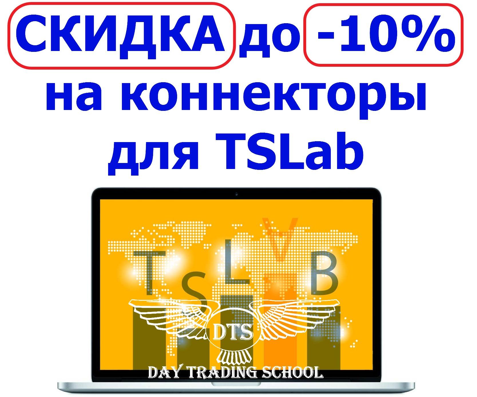 tslab_скидка1